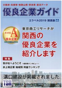 溝口建設 東京商工リサーチ記事